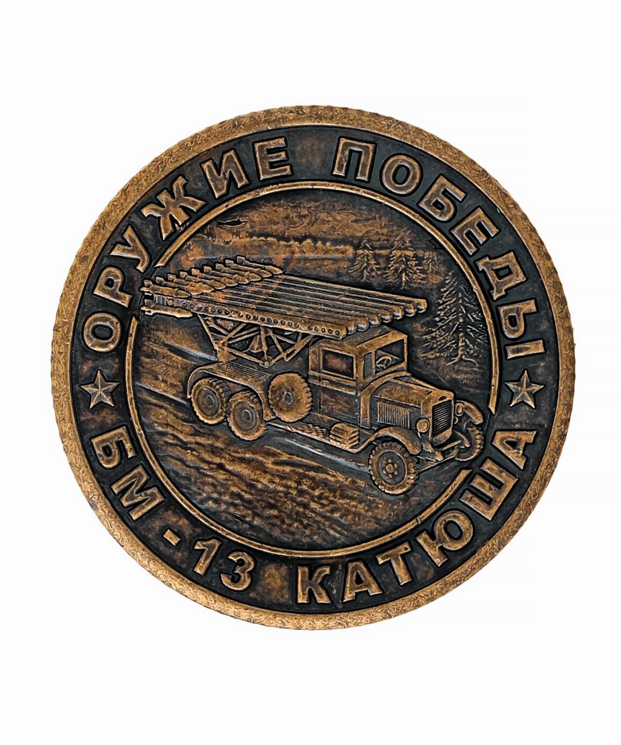 Монета МБ-13 Катюша 1514