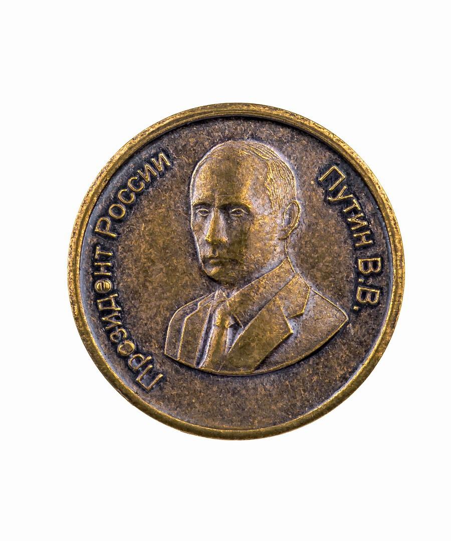Монета Путин- Танк
