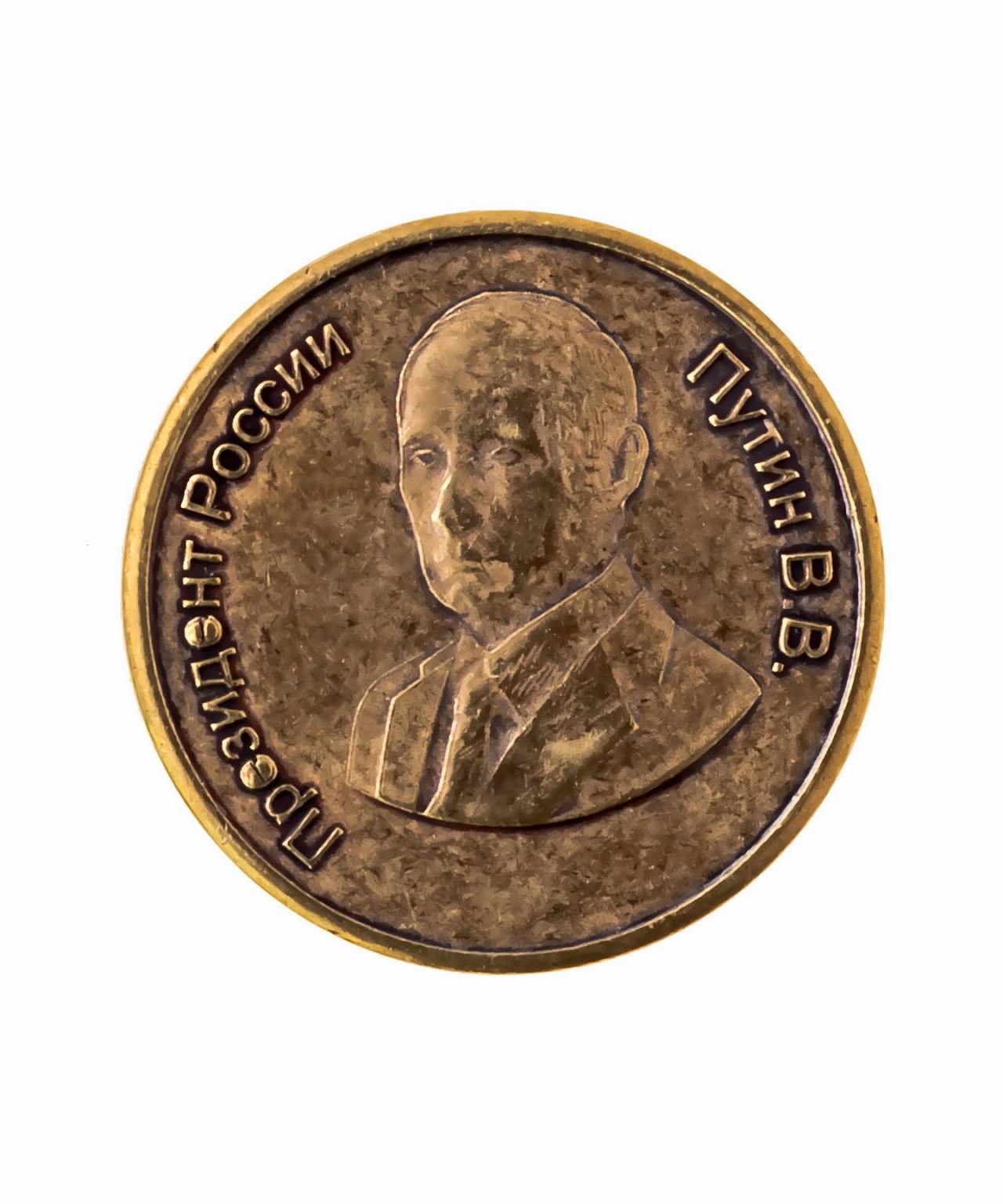 Монета Путин В.В. Сочи 987