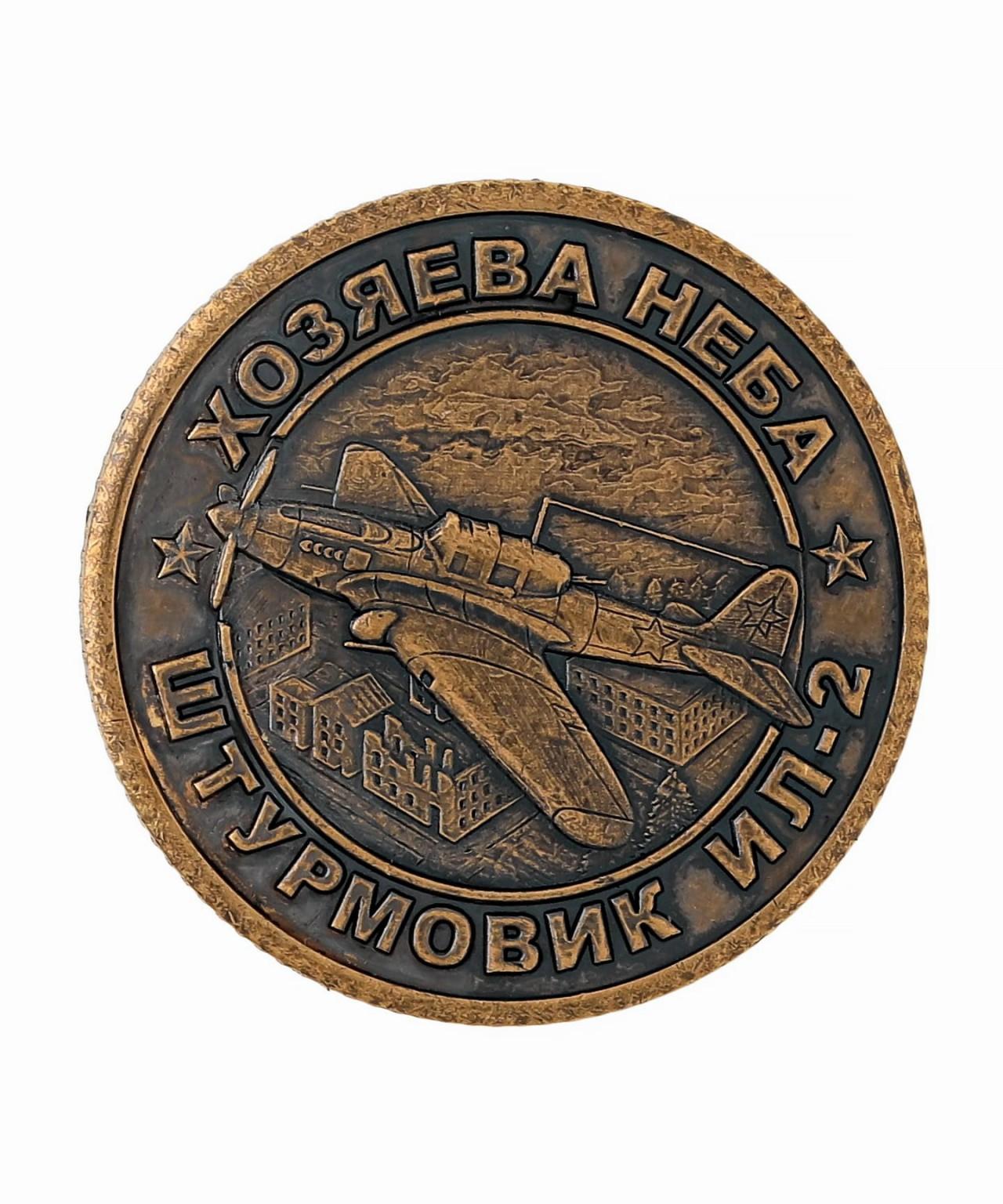 Монета Штурмовик ИЛ-2 1515
