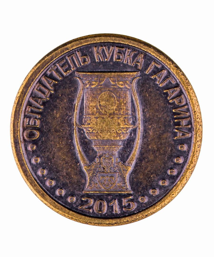 Монета СКА- Кубок Гагарина 876