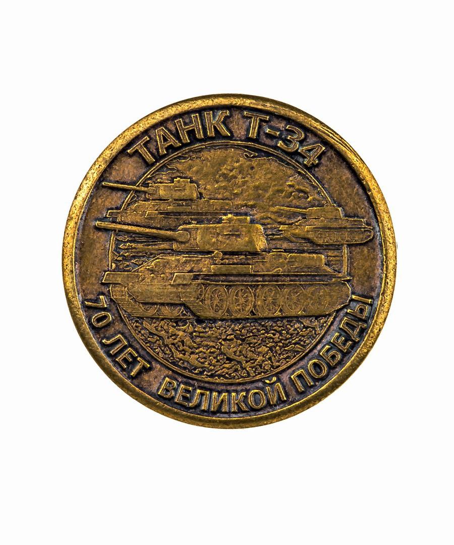 Монета Сталин - Танк Т-34 853